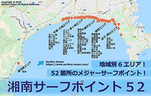 湘南サーフスポット52 サーファーズオーシャンSurfersOcean