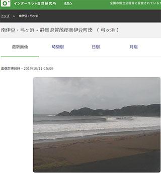 サーフィン波情報-無料ライブカメラ-弓ヶ浜-サーファーズオーシャン