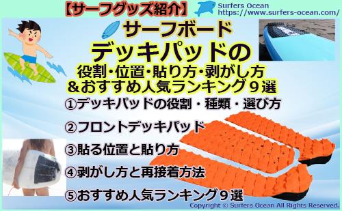 サーフグッズ紹介 サーフボード デッキパッドの役割 種類 選び方 フロントデッキパッド 貼る位置 貼り方 剥がし方 はがれた所の再接着方法 おすすめ人気ランキング サーファーズオーシャン SurfersOcean