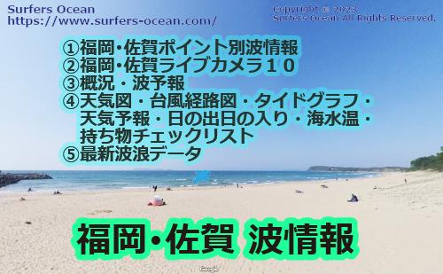【無料】北九州(福岡・佐賀)波情報 for 福岡・佐賀サーファー