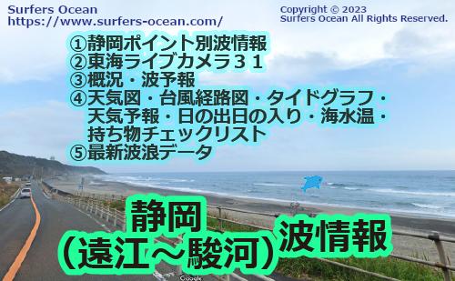 静岡 波情報 ポイント別波情報、ライブカメラ、最新波浪情報、天気予報、タイドグラフ、無料波予報、文字情報、天気図 サーファーズオーシャン