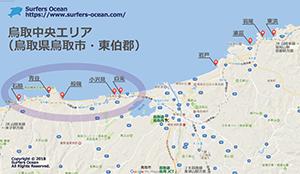 鳥取中央エリア 関西サーフポイント58 サーファーズオーシャン SurfersOcean