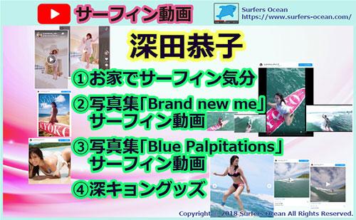 サーフィン動画 芸能人 深田恭子 深キョン サーファーズオーシャン SurfersOcean