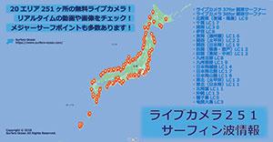 ライブカメラ251 サーフィン波情報 サーファーズオーシャンSurfersOcean