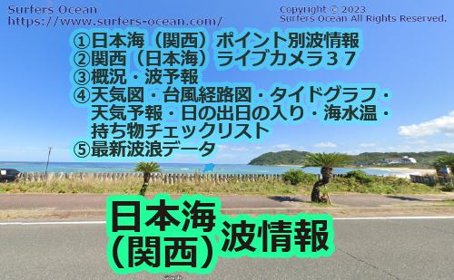 日本海(関西) 波情報 ポイント別波情報、ライブカメラ、最新波浪情報、天気予報、タイドグラフ、無料波予報、文字情報、天気図 サーファーズオーシャン