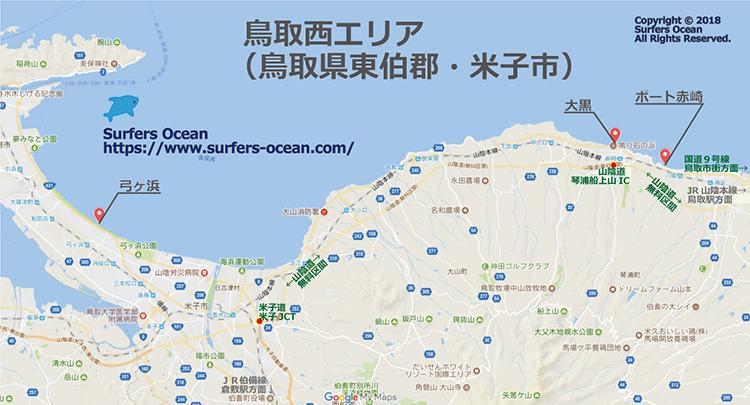鳥取西エリア【関西サーフポイント58】