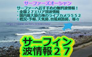 全国サーフィン波情報22 TOP サーファーズオーシャン SurfersOcean