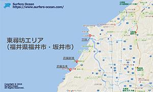 東尋坊エリア 関西サーフポイント58 サーファーズオーシャン SurfersOcean