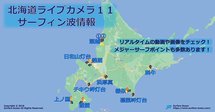 北海道ライブカメラ11 サーフィン波情報 サーファーズオーシャン