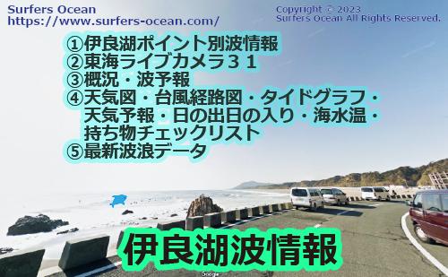 伊良湖 波情報 ポイント別波情報、ライブカメラ、最新波浪情報、天気予報、タイドグラフ、無料波予報、文字情報、天気図 サーファーズオーシャン