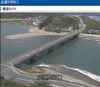 サーフィン波情報-無料ライブカメラ-広渡川河口(昭寿園)-サーファーズオーシャン