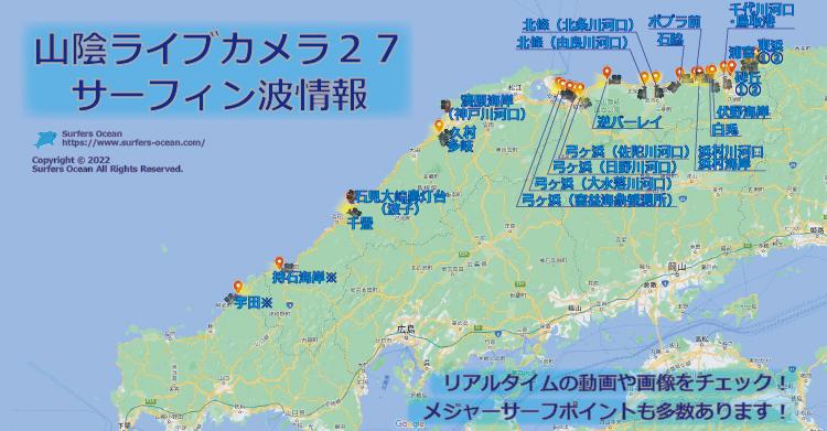 山陰ライブカメラ18 サーフィン波情報 サーファーズオーシャンSurfersOcean
