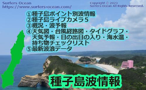 【無料】種子島波情報 for 種子島んちゅサーファー