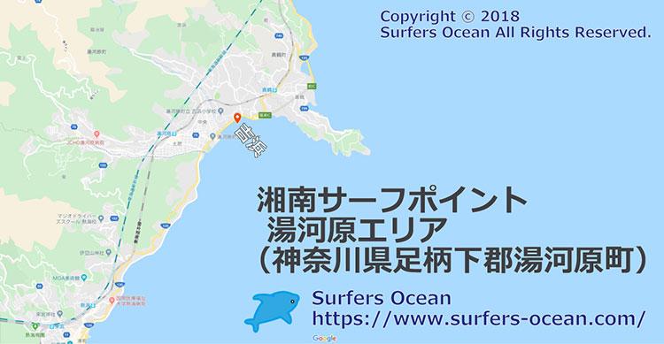 湘南サーフポイント 湯河原エリア サーファーズオーシャンSurfersOcean