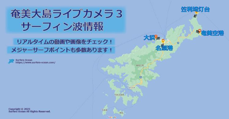 奄美大島ライブカメラ3 サーフィン波情報 サーファーズオーシャンSurfersOcean