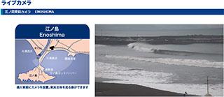 サーフィン波情報-無料ライブカメラ-江の島東浜-片瀬東浜・腰越漁港・一本松-サーファーズオーシャン