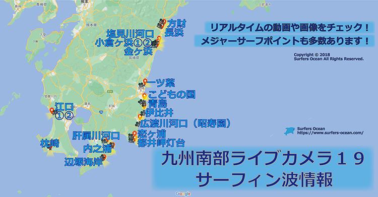 九州南部ライブカメラ19 サーフィン波情報 サーファーズオーシャン