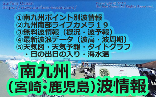 【無料】南九州(宮崎・鹿児島)波情報 for 宮崎・鹿児島サーファー