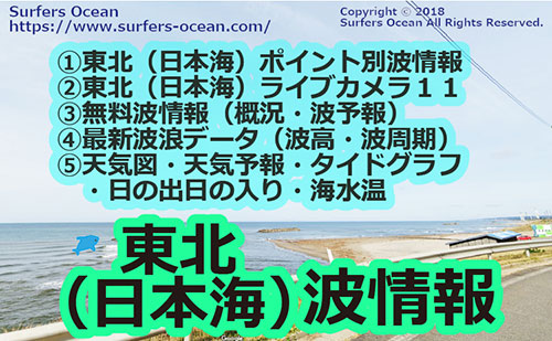 【無料】東北(日本海)波情報 for 青森・秋田・山形サーファー