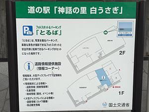 関西でおすすめの海水浴場5選 鳥取県鳥取市 白兎海水浴場 道の駅 神話の里白うさぎ 施設案内