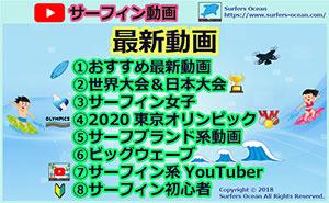 サーフィン動画 最新動画 世界大会&日本大会 サーフィン女子 2020東京オリンピック サーフブランド ビッグウェーブ サーフィン系Youtuber サーフィン初心者 サーファーズオーシャン