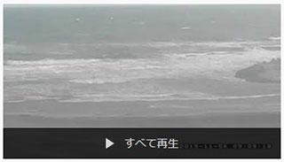 サーフィン波情報-無料ライブカメラ-波崎-正面・カネキュー・舎利浜・シーサイドパーク-サーファーズオーシャン