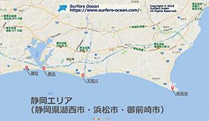 静岡エリア 関西サーフポイント58 サーファーズオーシャン SurfersOcean