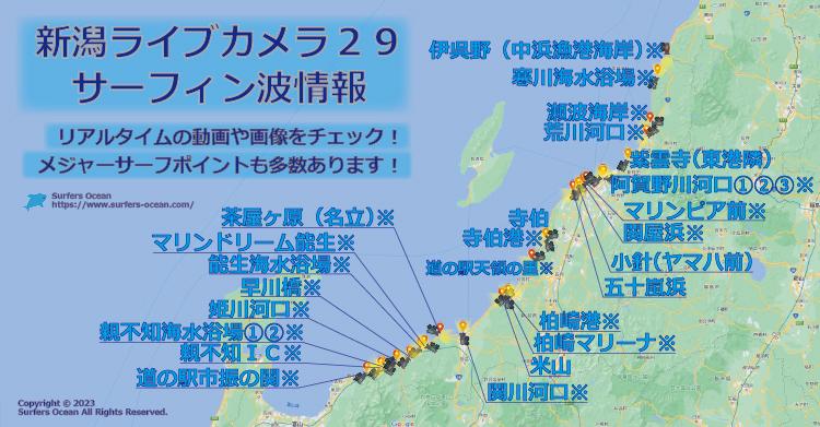 越後ライブカメラ14 サーフィン波情報 サーファーズオーシャンSurfersOcean
