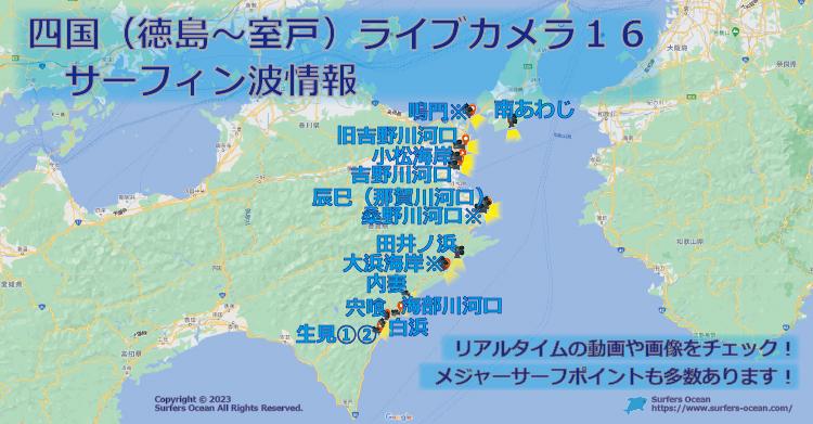 四国(徳島・室戸)ライブカメラ12 サーフィン波情報 サーファーズオーシャン