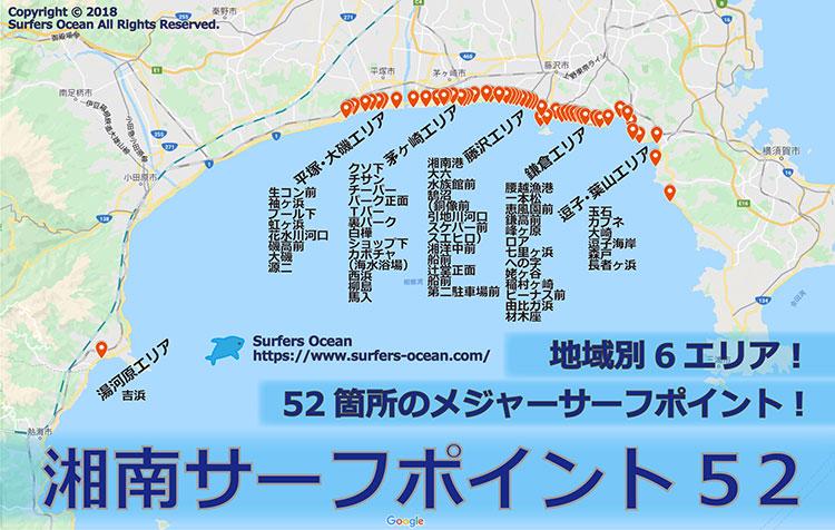 湘南サーフポイン52 サーファーズオーシャンSurfersOcean