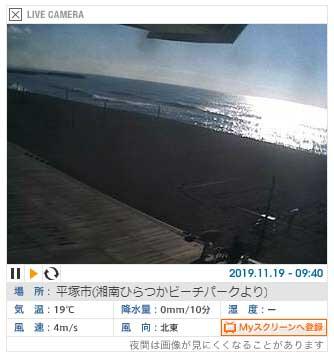 平塚ビーチパークライブカメラ