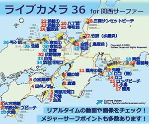 ライブカメラ36for関西サーファー サーファーズオーシャンSurfersOcean