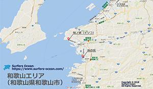 和歌山エリア 関西サーフポイント58 サーファーズオーシャン SurfersOcean