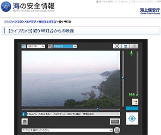 サーフィン波情報-無料ライブカメラ-経ヶ岬灯台-平-サーファーズオーシャン