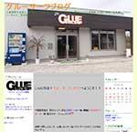グル―サーフブログ