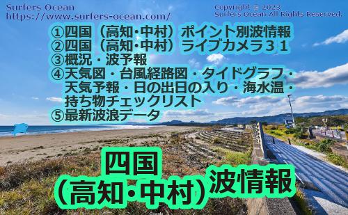 四国(高知・中村) 波情報 ポイント別波情報、ライブカメラ、最新波浪情報、天気予報、タイドグラフ、無料波予報、文字情報、天気図 サーファーズオーシャン