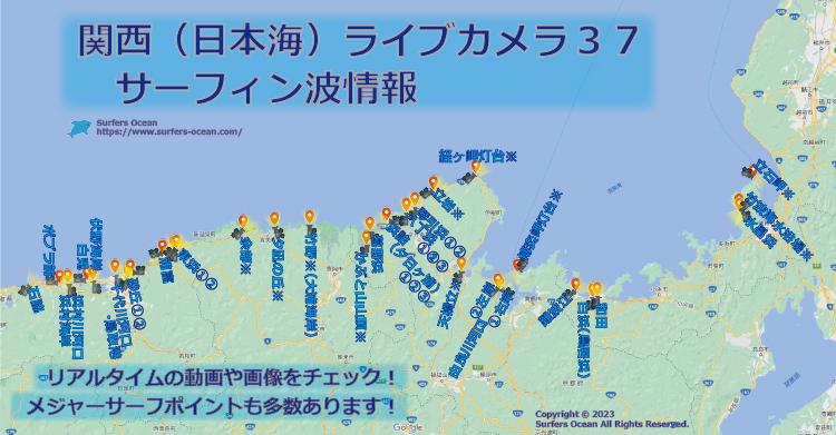 関西(日本海)ライブカメラ19 サーフィン波情報 サーファーズオーシャン