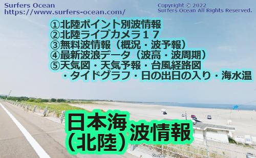 日本海(北陸) 波情報 ポイント別波情報、ライブカメラ、最新波浪情報、天気予報、タイドグラフ、無料波予報、文字情報、天気図 サーファーズオーシャン