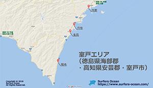 室戸エリア 関西サーフポイント58 サーファーズオーシャン SurfersOcean