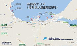 若狭西エリア 関西サーフポイント58 サーファーズオーシャン SurfersOcean