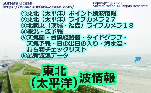 東北(太平洋) 波情報 ポイント別波情報、ライブカメラ、最新波浪情報、天気予報、タイドグラフ、無料波予報、文字情報、天気図 サーファーズオーシャン