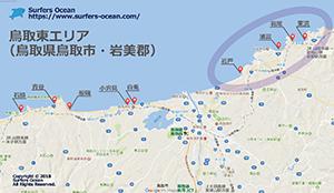 鳥取東エリア 関西サーフポイント58 サーファーズオーシャン SurfersOcean