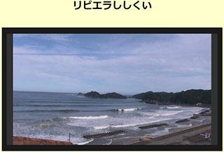 サーフィン波情報-無料ライブカメラ-宍喰-リビエラししくい-サーファーズオーシャン