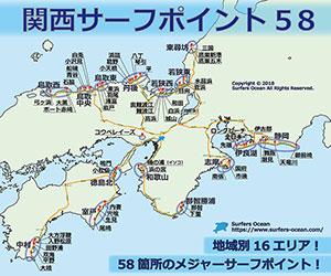 関西サーフスポット58 サーファーズオーシャン
