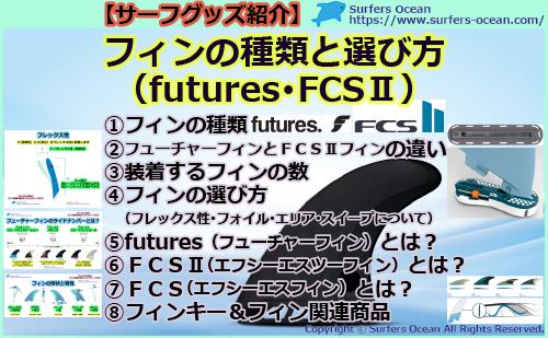 フィンの種類と選び方(フューチャーフィンfutures・FCS2フィン)フューチャーフィンとFCS2フィンの違い フレックス性エリアスイープフォイル サーファーズオーシャン SurfersOcean