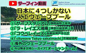 日本に2つしかない人工ウェーブプール&静岡県牧之原に建設中の「サーフスタジアム」ウェーブプール&今は無き宮崎シーガイア「オーシャンドーム」&海外のウェーブプール【サーフィン動画】サーファーズオーシャン SurfersOcean
