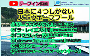 日本に3つしかない人工ウェーブプールサーファーズオーシャン