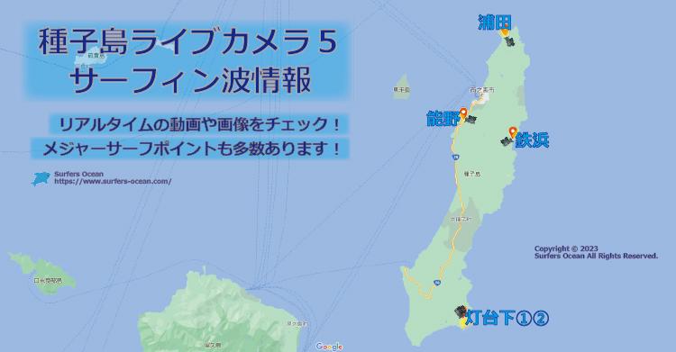 種子島ライブカメラ5 サーフィン波情報 サーファーズオーシャン