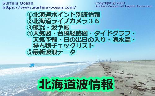 北海道 波情報 ポイント別波情報、ライブカメラ、最新波浪情報、天気予報、タイドグラフ、無料波予報、文字情報、天気図 サーファーズオーシャン