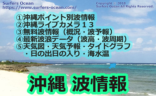 沖縄 波情報 ポイント別波情報、ライブカメラ、最新波浪情報、天気予報、タイドグラフ、無料波予報、文字情報、天気図 サーファーズオーシャン